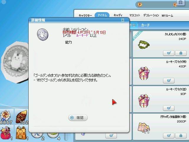 pangyaGU_053のコピー.jpg